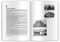 Жилище: опыт пятилетней работы над проблемой жилища | М. Я. Гинзбург