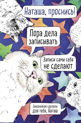Наташа, проснись! (недатированный ежедневник)