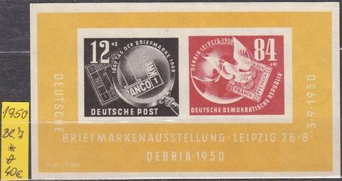 1950 блок 7 *MH минимальная наклейка