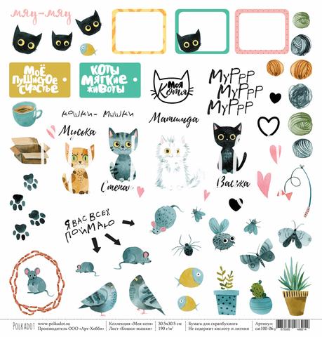 Бумага для скрапбукинга Кошки-мышки