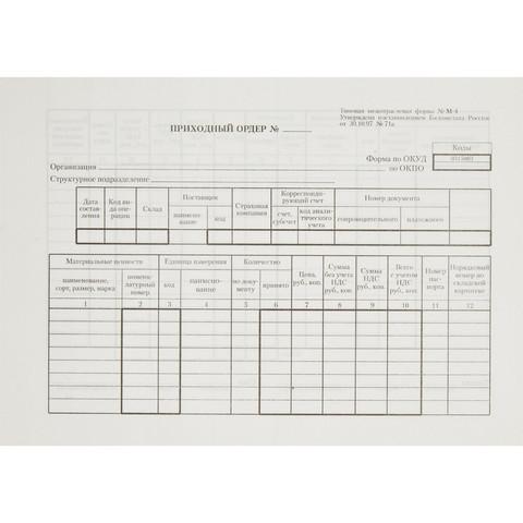Бланк Приходный ордер форма М-4 офсет А5 (135x195 мм, 100 листов, в термоусадочной пленке)