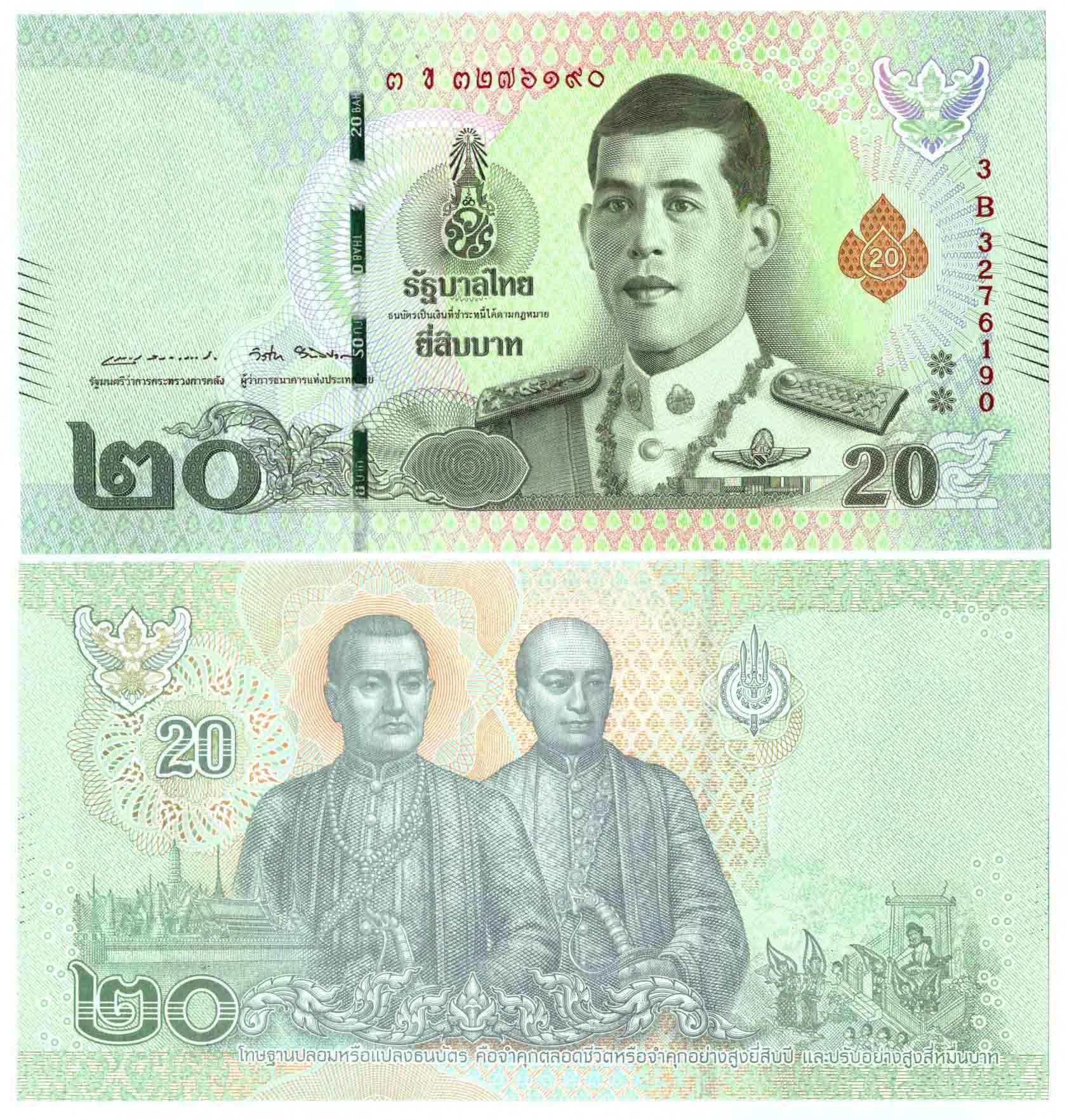 Банкнота 20 бат 2018 год Новый Король Рама Х, Таиланд. UNC
