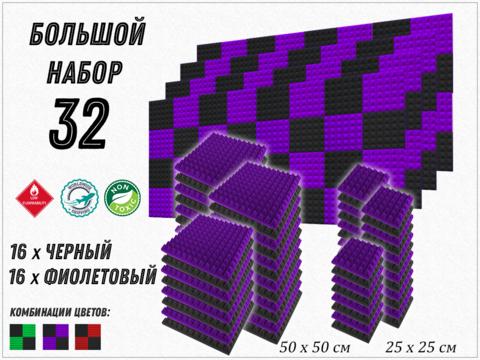 акустический поролон ECHOTON PIRAMIDA 30 violet/black  32   pcs
