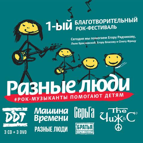 Разные Люди – Рок-музыканты помогают детям. 1-й благотворительный рок-фестиваль