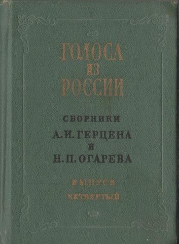 Голоса из России. Сборники Герцена А.И., Огарева Н.П. Выпуск 4
