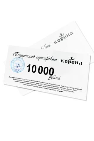 Подарочный сертификат номиналом 10000