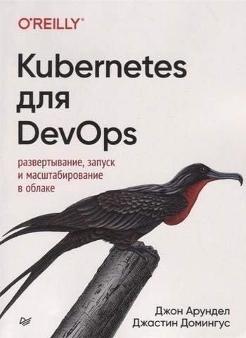 Kubernetes для DevOps: развертывание, запуск и масштабирование в облаке   Арундел Джон, Домингус Джастин