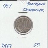V1164 1951 Болгария 10 стотинок