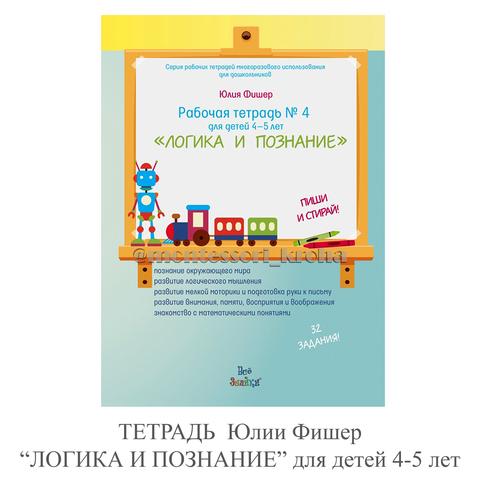 ТЕТРАДЬ Юлии Фишер «ЛОГИКА И ПОЗНАНИЕ» для детей 4-5 лет