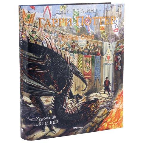 Книга Махаон Гарри Поттер и Кубок Огня с цветными иллюстрациями
