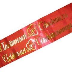 Ленты Почетный Свидетель, Почетная Свидетельница красная атлас 180см х 10см 2шт/уп