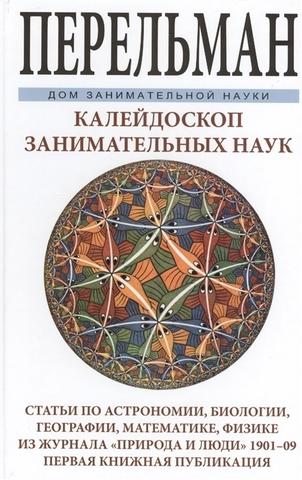 Калейдоскоп занимательных наук Перельман