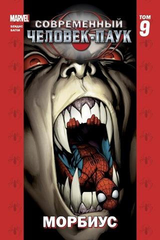 Современный Человек-Паук Том 9. Морбиус (ПРЕДЗАКАЗ!)