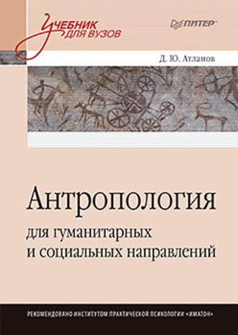 Антропология для гуманитарных и социальных направлений: Учебник для вузов. Стандарт третьего поколения