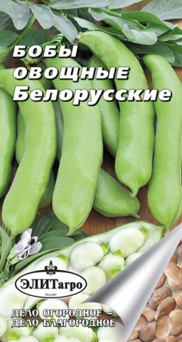 Семена Бобы овощные Белорусские