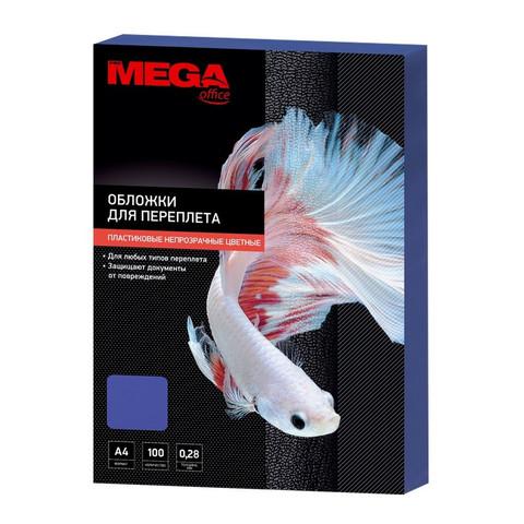 Обложки для переплета пластиковые Promega office A4 280 мкм синие глянцевые (100 штук в упаковке)