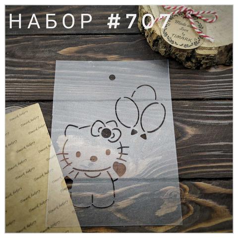 Набор №707 - Китти