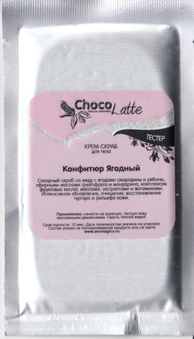 Тестер Скраб для тела Конфитюр ЯГОДНЫЙ с рябиной и смородиной, 10g ТM ChocoLatte