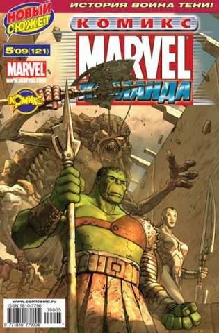 Marvel: Команда №121