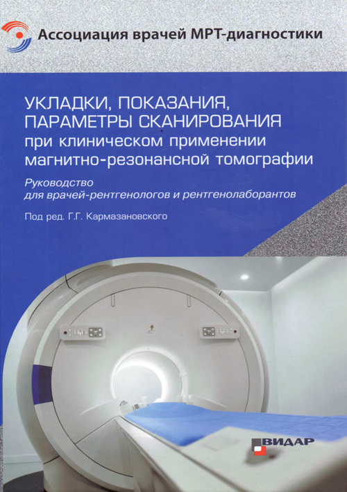 Кисть, локоть, плечо Укладки, показания, параметры сканирования при клиническом применении МРТ. Руководство ukladky_pokazania.jpg