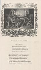 Фауст. Подарочное издание с иллюстрациями