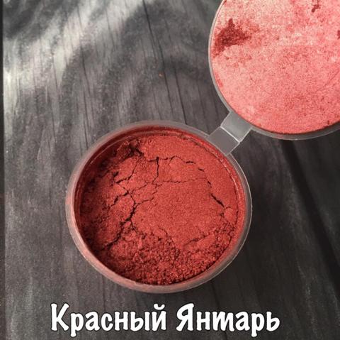 Кандурин 10г. (Краситель пищевой) КРАСНЫЙ ЯНТАРЬ