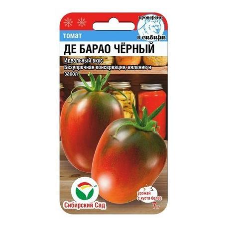 Де барао черный 20шт томат (Сиб Сад)
