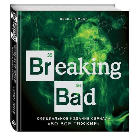 Breaking Bad. Официальное издание сериала