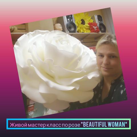 Светильник цветок роза BEAUTIFAI WOMEN