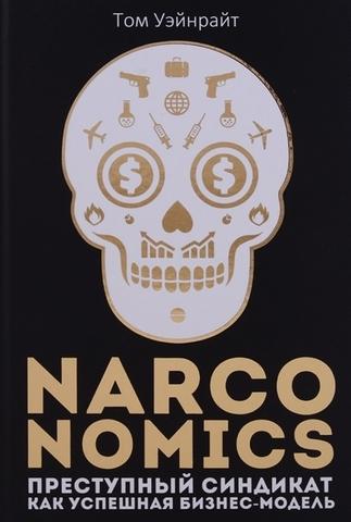Narconomics. Преступный синдикат как успешная бизнес-модель | Уэйнрайт Т.