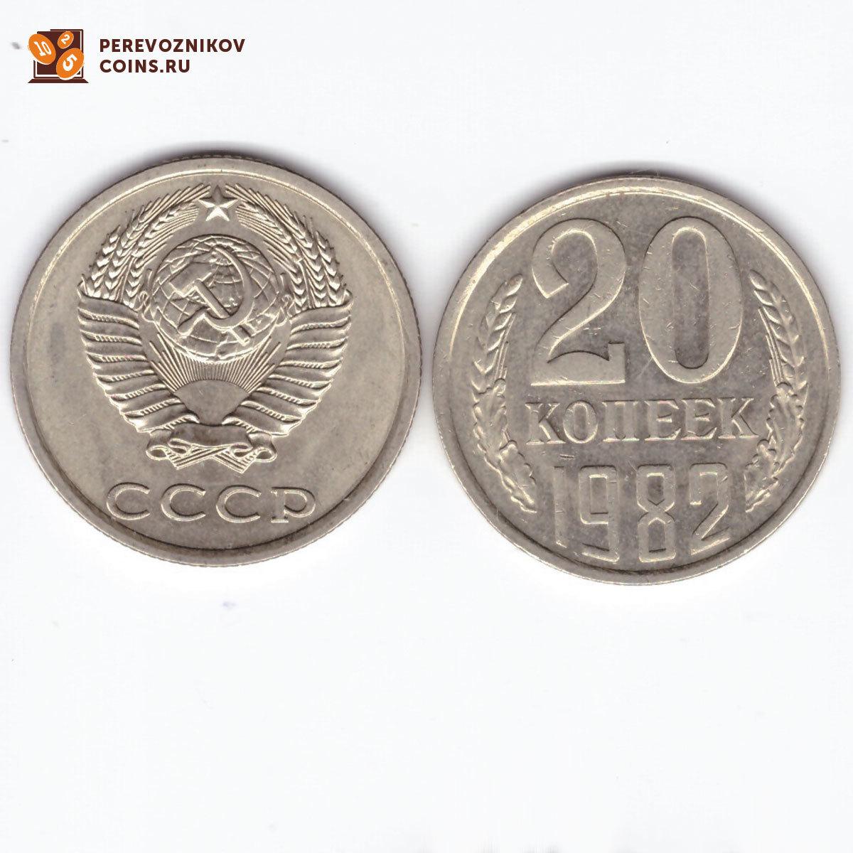 20 копеек 1982 XF (штемпельный блеск)