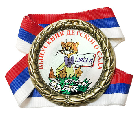 Медаль выпускнику д/с (Леопольд)