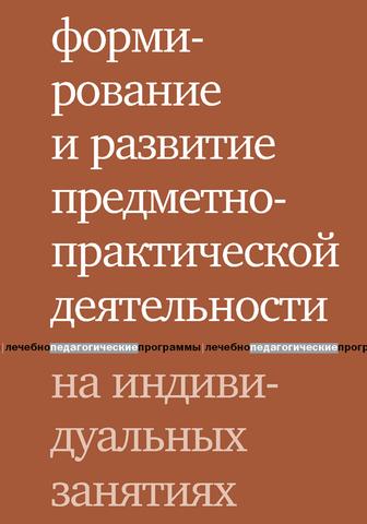 Шаргородская Л.В. Формирование и развитие предметно-практической деятельности на индивидуальных занятиях