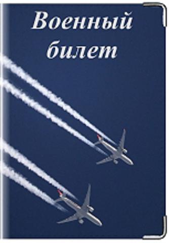 """Обложка для военного билета """"Самолёты"""""""