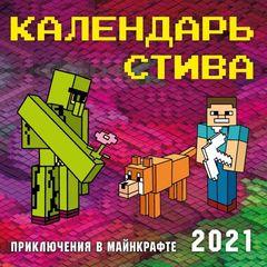 Календарь Стива 2021. Приключения в Майнкрафте (300х300)