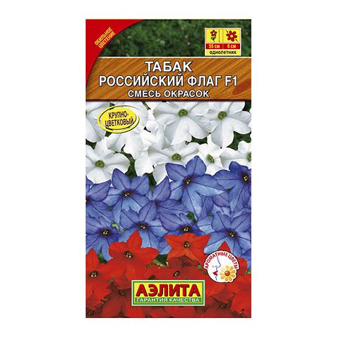 Табак Российский флаг F1, смесь окрасок   (Аэлита)