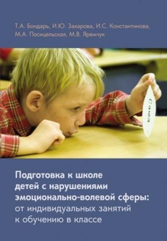 Бондарь Т.А. Подготовка к школе детей с нарушениями эмоционально-волевой сферы