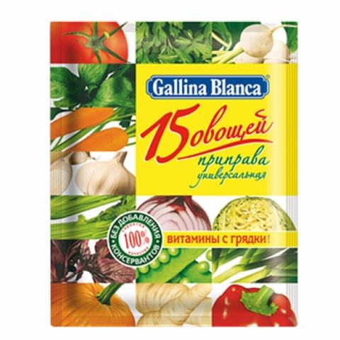 Приправа GALLINA BLANCA 15 овощей 75 гр м/у РОССИЯ