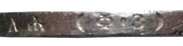 1 рубль. Николай II. ФЗ. 1901 г. XF-AU