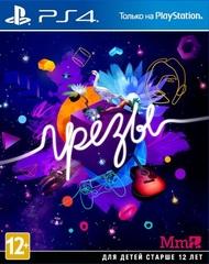 Грёзы (Dreams) (PS4, русская версия)