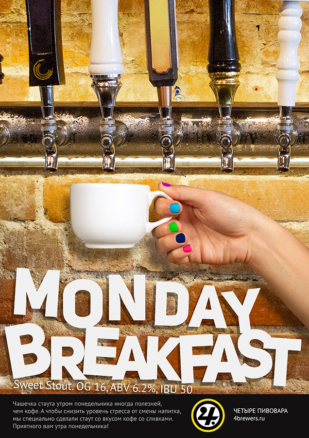 https://static-sl.insales.ru/images/products/1/2430/134293886/Пиво_4Brewers_Monday_breakfast.jpg