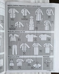 Burda Style 11/20 Журнал с выкройками