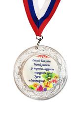 Оборотная сторона на медаль для первого учителя