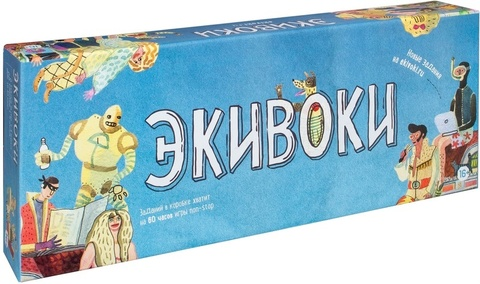 Настольная игра: Экивоки (2-е издание)