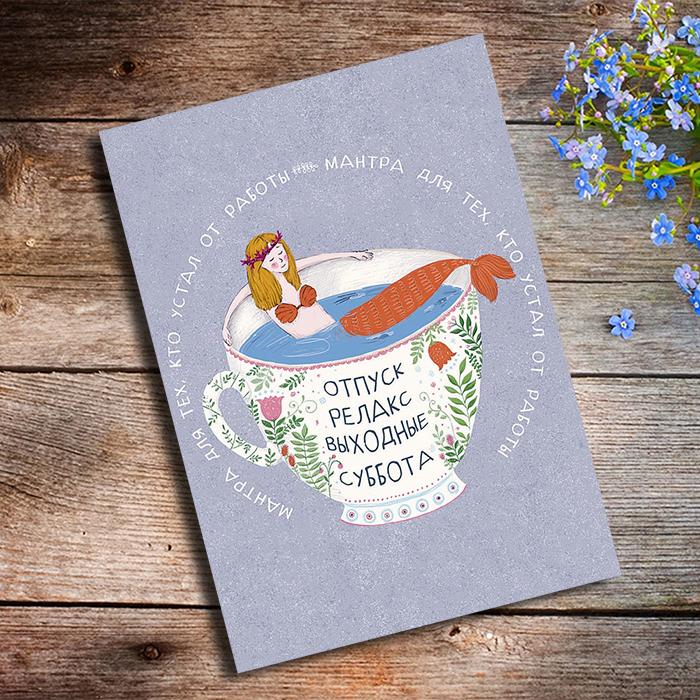 МАНТРА ДЛЯ ТЕХ КТО УСТАЛ НА РАБОТЕ Купить оригинальную открытку в Перми