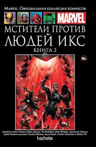 «Мстители против Людей Икс». Книга 2 (Ашет #127)