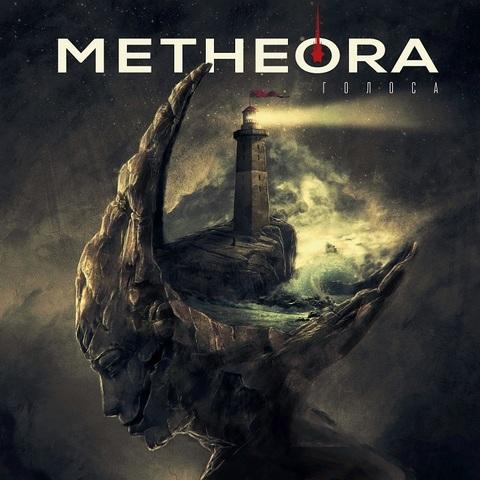Metheora – Голоса (Альбом) (Digital) (2020)