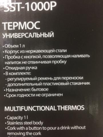 Термос универсальный 1 литр. SST-1000P
