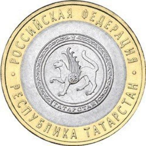 10 рублей Республика Татарстан 2005 г. UNC