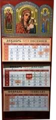 Календарь перекидной на 2021 год.